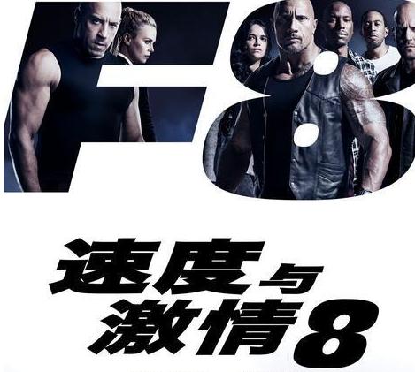 """《速度与激情8》再发一支""""僵尸车""""特辑"""