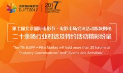 第七届北京国际电影节·电影市场将搭建中外电影交流合作平台