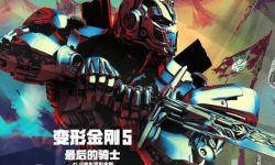《变形金刚5:最后的骑士》发布超长剧情版预告