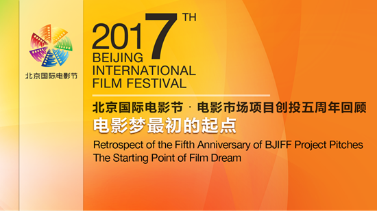 电影梦最初的起点:北京国际电影节项目创投单元