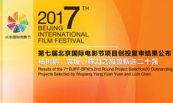 第七届北京国际电影节·电影市场项目创投版块结果公示