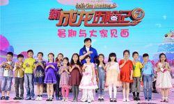 """成龙监制动画片《新成龙历险记》举行""""梦境守护计划""""发布会"""