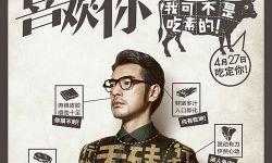 """《喜欢你》""""三开幕""""电影节 片方再曝""""滋味""""版海报"""