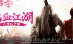 电影《热血江湖之梦幻奇缘》宣布定档4月20日