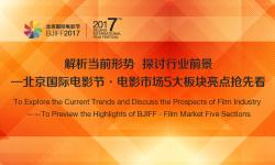 第七届北京国际电影节·电影市场五大版块干货频频