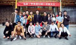 电影《毕业进行时》在广东珠海举行开机仪式