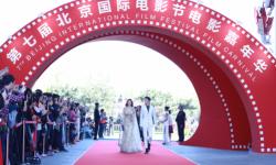 星炼卓越学院学员受邀出席第七届北京国际电影节开幕式