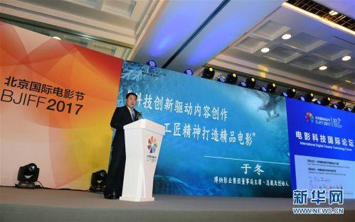 (文化)(3)电影科技国际论坛在京举行