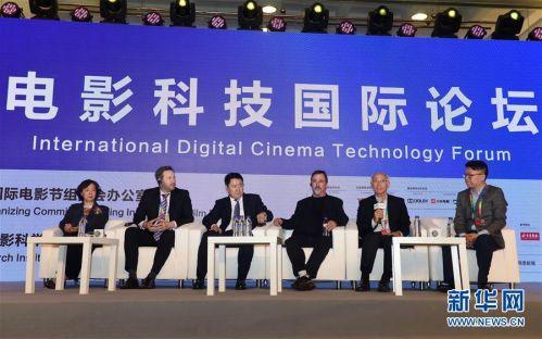 (文化)(1)电影科技国际论坛在京举行