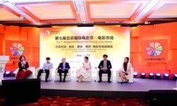 第七届北京国际电影节·电影市场单元盛大开幕