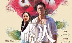 《六人晚餐》终极版海报正式曝光 六位主演齐齐亮相
