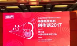 中国类型电影创作谈2017:科幻题材电影成编剧最期待题材