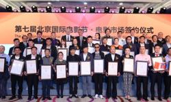 第七届北京国际电影节电影市场:108家企业签约174.58亿