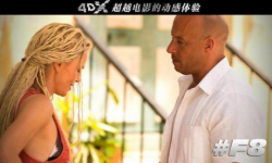 《速度与激情8》上映一周激情仍在 4DX活动接力乐享不停