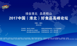 2017中国(淮北)好食品高峰论坛在安徽淮北市隆重举行