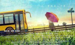 """电影《十七岁的雨季》曝""""雨季""""版海报 重回情愫开始的地方"""