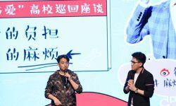 《麻烦家族》导演黄磊现身清华大学化身人生导师答疑解惑