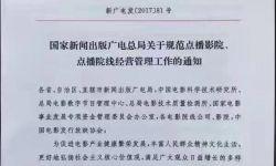 广电总局发通知:成立点播影院需有《电影放映经营许可证》