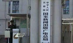 广电总局:互联网平台视频点播需有《电影放映经营许可证》