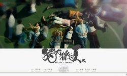 中国电影《猪太狼的夏天》喜获雷米奖剧情类最高荣誉-白金奖