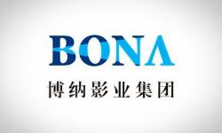 博纳影业正式开启回归IPO 影视板块或将重新洗牌