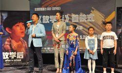 电影《放学后》在北京首映  关注儿童心灵启迪和教育