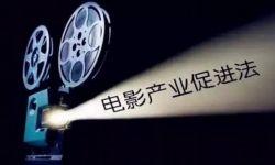 《电影产业促进法》为电影产业发展提供法律保障