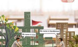 最强国民IP首登大银幕 《李雷和韩梅梅》发先导版预告和海报