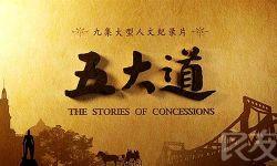 中国题材成国际纪录片行业宠儿