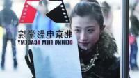 周冬雨古力娜扎都难毕业!北京电影学院权色交易大揭秘