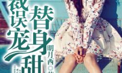 香网小说《总裁误宠替身甜妻》同名网剧引爆全网