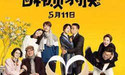 """电影《麻烦家族》:相比日本原版 """"黄小厨""""把浓汤熬成了白水"""