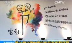 第七届法国中国电影节开幕式在巴黎开幕