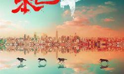 《英雄本色4》在戛纳发布国际版海报  由王凯马天宇王大陆主演