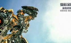 《变形金刚5:最后的骑士》发布定档预告片