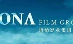 博纳影业8000万美金投资《中途岛》 联手CAA建1.5亿美元电影基金