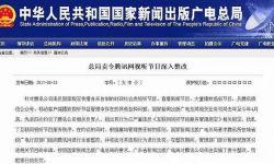 广电总局责令腾讯深入整改 暂停受理引进节目申请