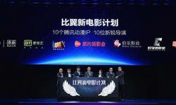 """10个动漫IP10位新锐导演  七家影视公司强强联盟打造""""比翼新电影计划"""""""