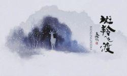 上海美术电影制片厂:新时代国漫仍应是美育代言人