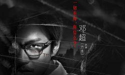《流浪地球》将拍电影 邓超版《心理罪之城市之光》定档930