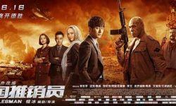 """电影《中国推销员》再放""""大招儿"""" 终极预告海报重磅双发"""