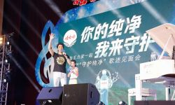 """王力宏歌迷见面会西安站圆满举办——娃哈哈与男神共吁""""守护纯净"""""""