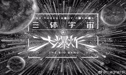 """刘慈欣正式发布""""三体宇宙""""  最后还是和影视脱不开关系"""
