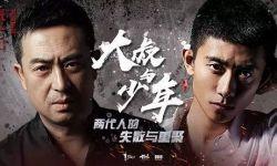 管虎新剧《大叔与少年》将开机 张一山再演北京青年