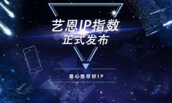 数据之巅,影视论剑——2017中国IP指数盛典将在上海举行