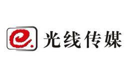 光线传媒董事长王长田:保底发行违反市场规律多数以不愉快合作告终