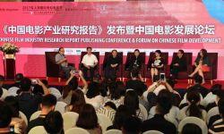 《2017中国电影产业报告》公布:票房需要电影的创新和品质
