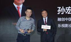 乐视影业在上海电影节举办IP垂直生态战略发布会