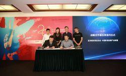 中国影视后期产业联盟峰会成功举办 助推影视后期产业全面升级