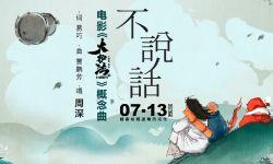 """动画电影《大护法》在上海举办""""护你周荃""""推广曲发布会"""